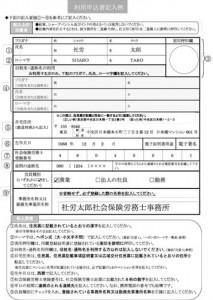 riyoumoushikomisyo_kinyurei-1